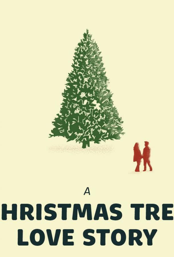 Любовная история и рождественская ёлка