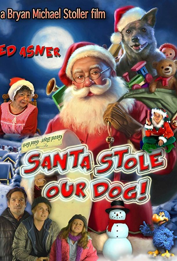 Санта украл нашего пса: Веселое Собачье Рождество!