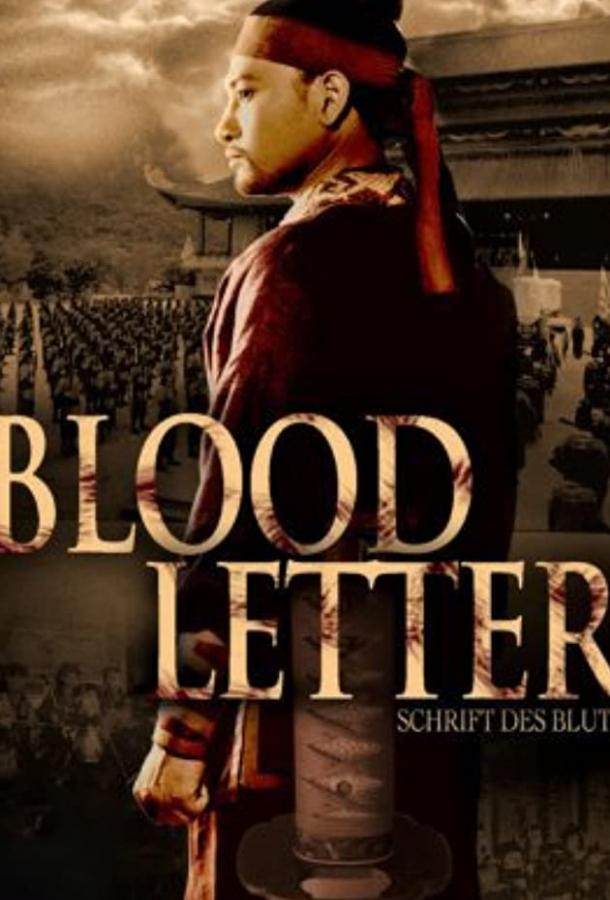 Кровавое письмо