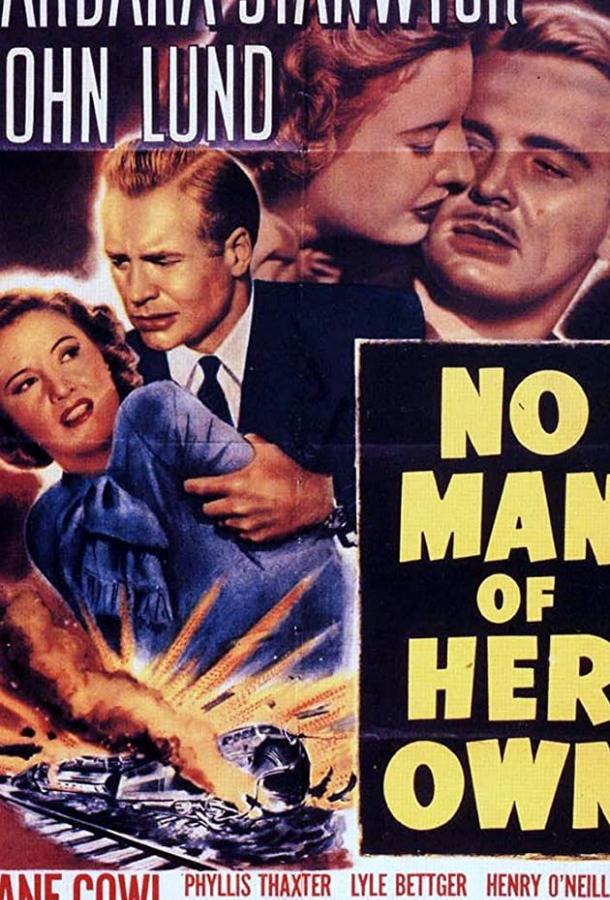 Не её мужчина