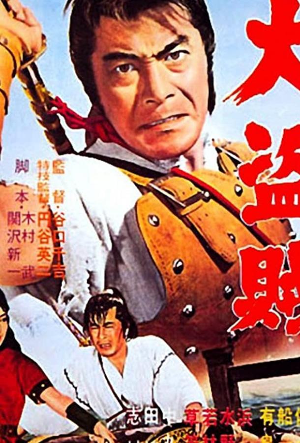 Пират-самурай