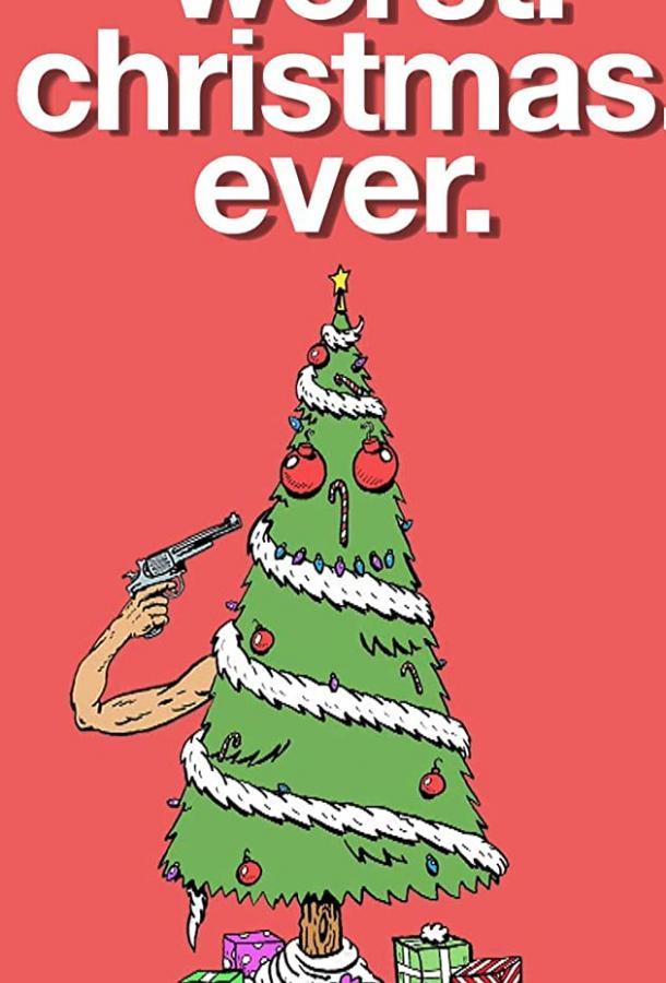 Худшее рождество в мире