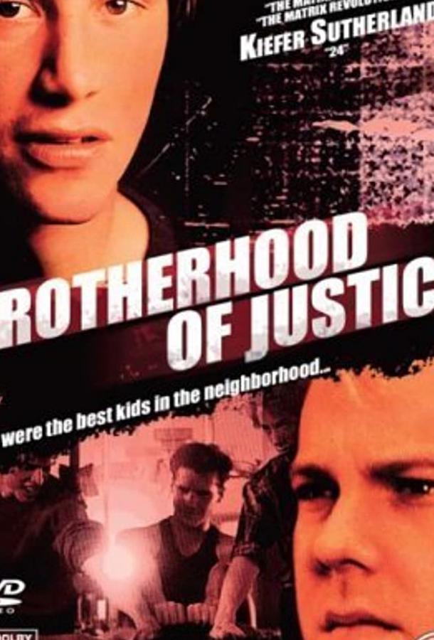 Братство справедливости (ТВ)