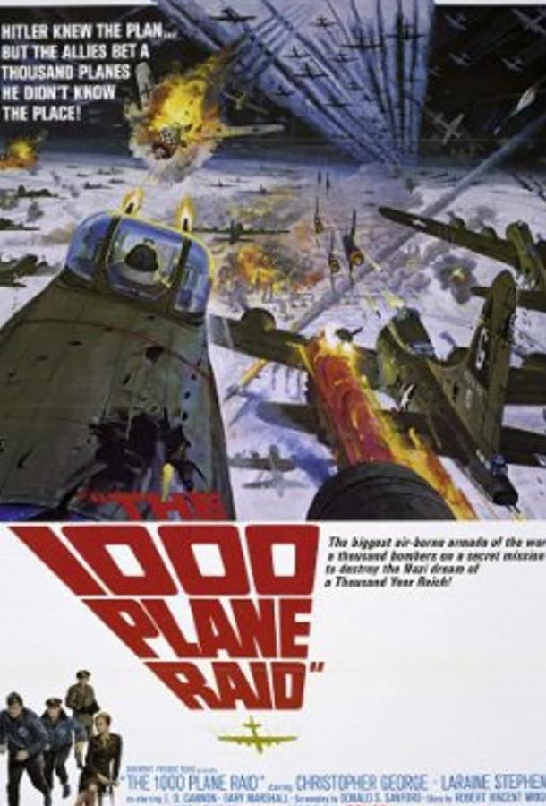 Атака 1000 самолетов