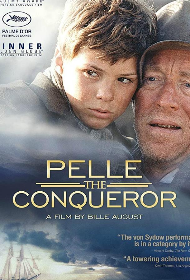 Пелле-завоеватель
