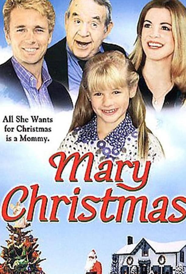 Рождество Мэри (ТВ)