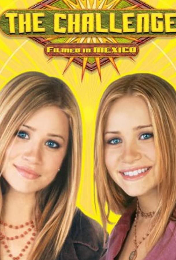 Мексиканские приключения (ТВ)