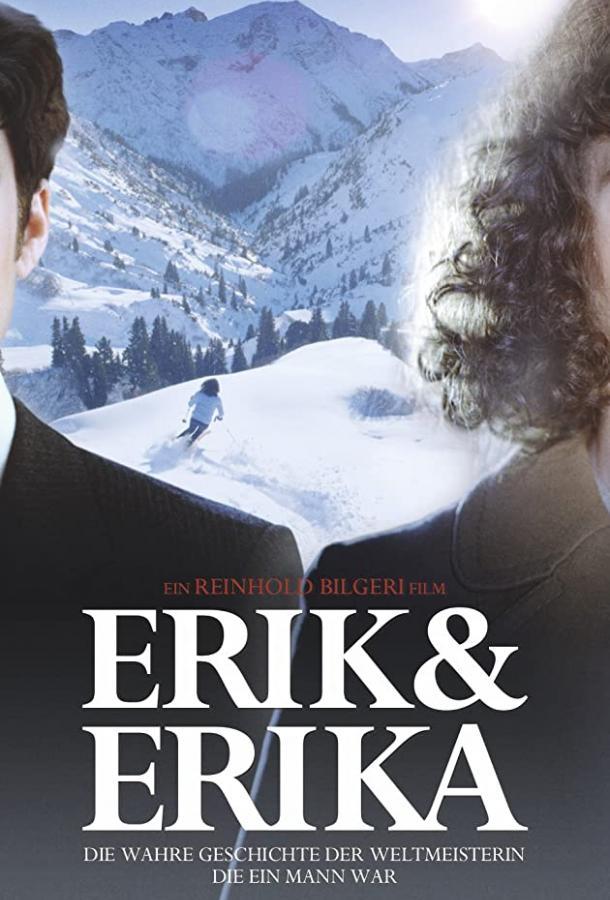 Эрик и Эрика