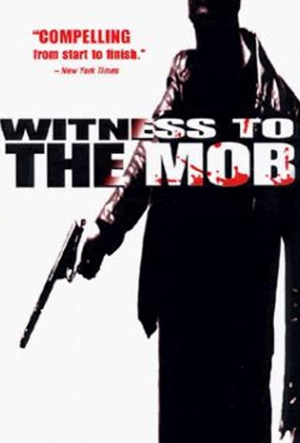 Свидетель против мафии (ТВ)