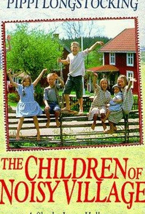 Дети из Бюллербю