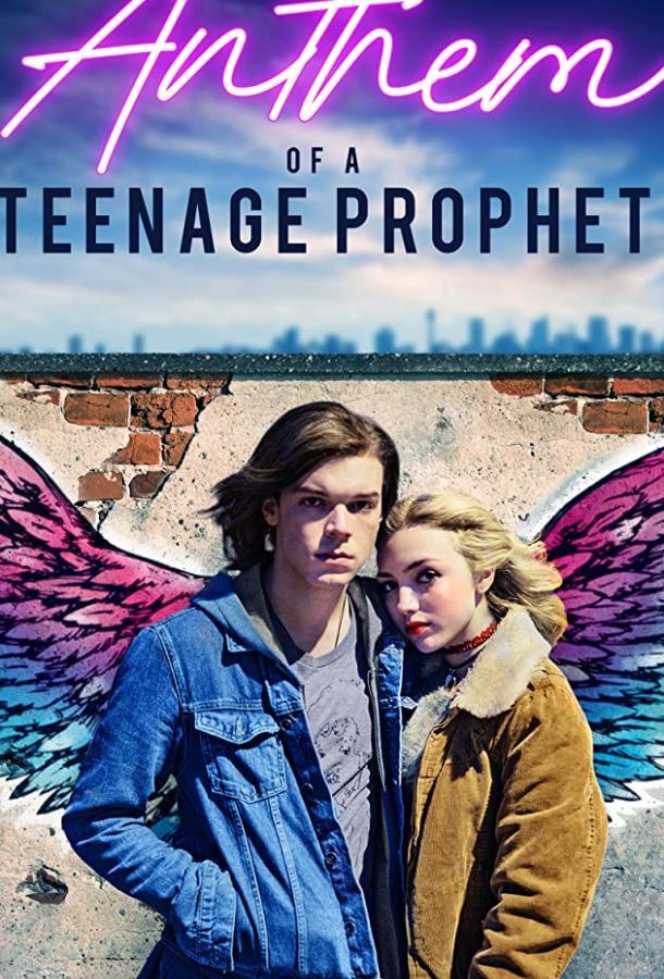 Гимн подростка-пророка