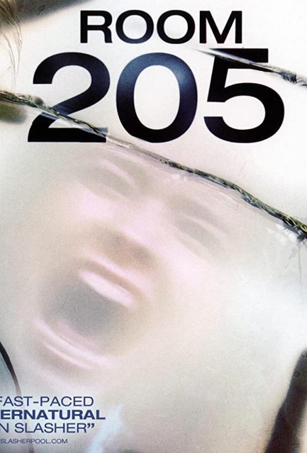 Комната 205