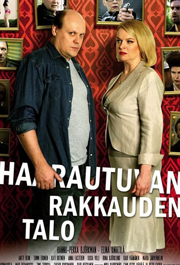 Развод по-фински, или Дом, где растет любовь