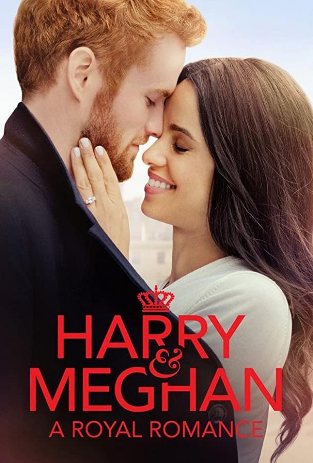 Гарри и Меган: История королевской любви (ТВ)