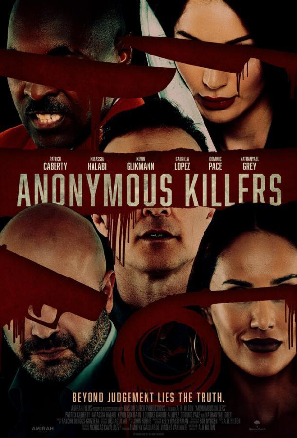 Анонимные убийцы