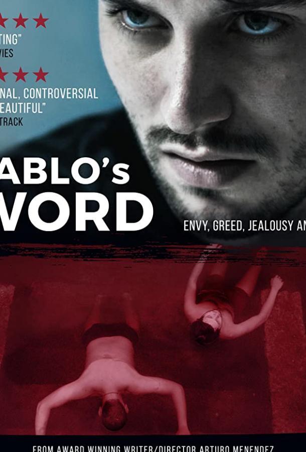 Слово Пабло