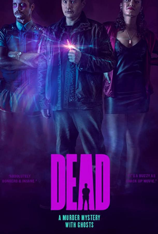 Мёртвый