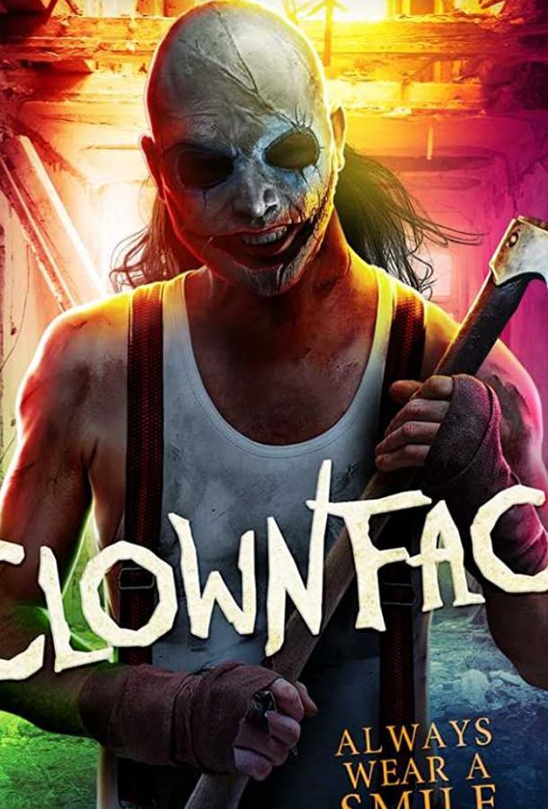 Человек в маске клоуна