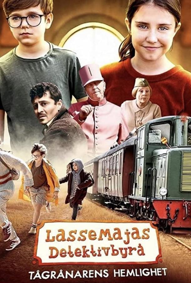 Детективное агентство Лассе и Майя: Тайна ограбления поезда