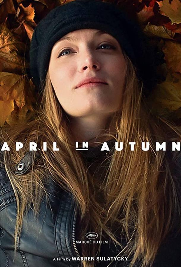 Осенняя Эйприл
