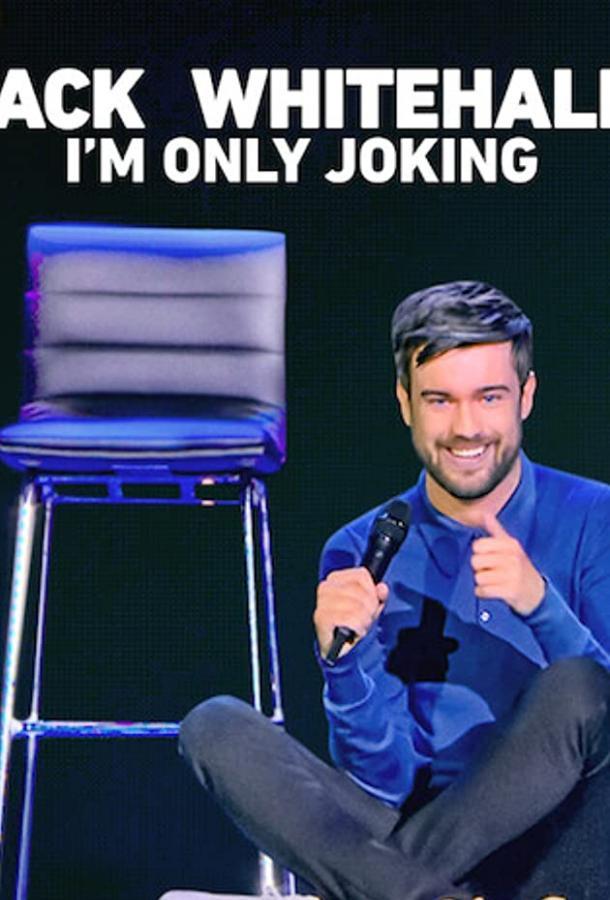 Джек Уайтхолл: я только шучу