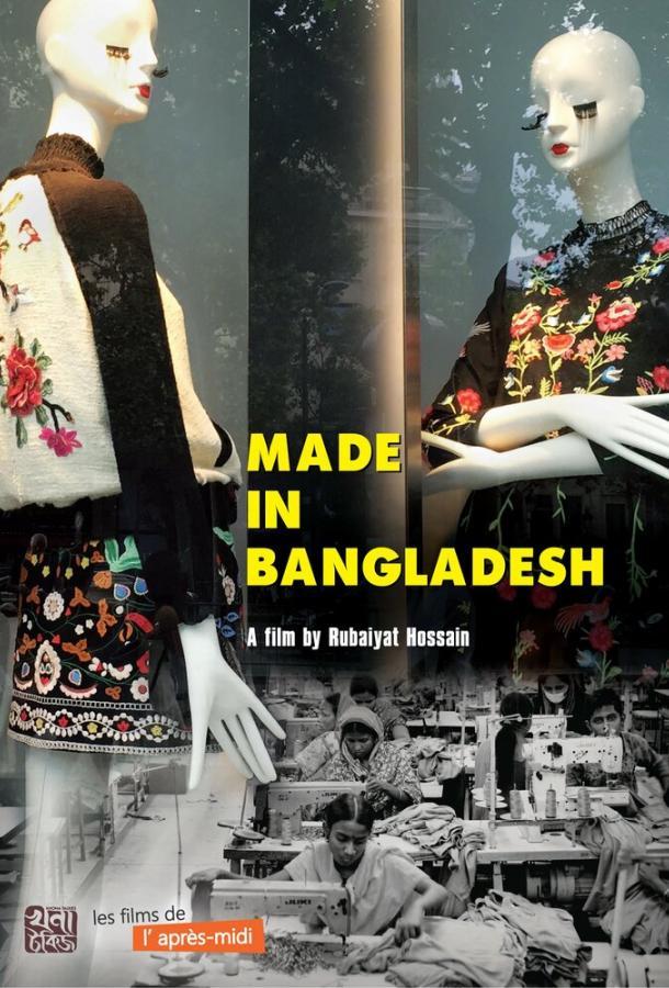 Сделано в Бангладеш