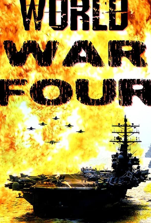 Четвёртая мировая война