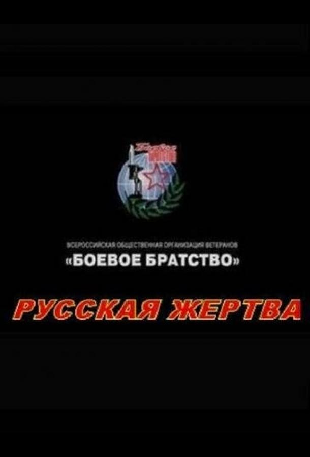 Русская жертва