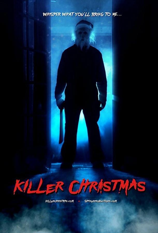 Убойное Рождество