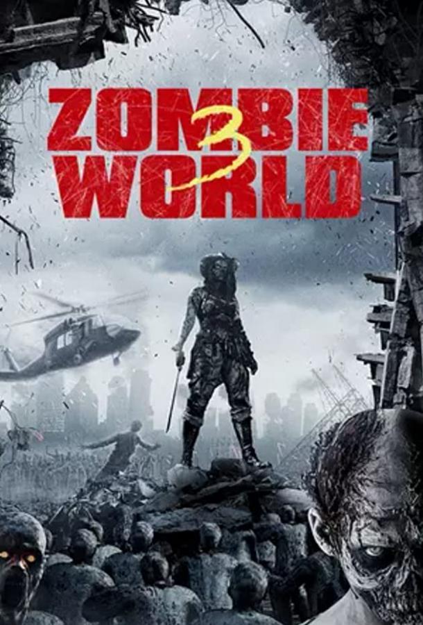 Мир зомби 3