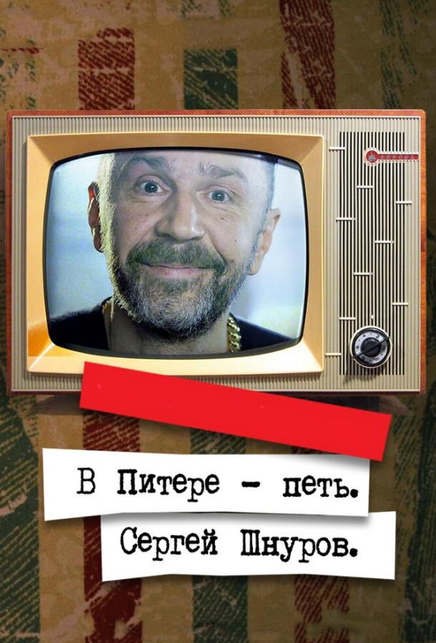 В Питере – петь. Сергей Шнуров