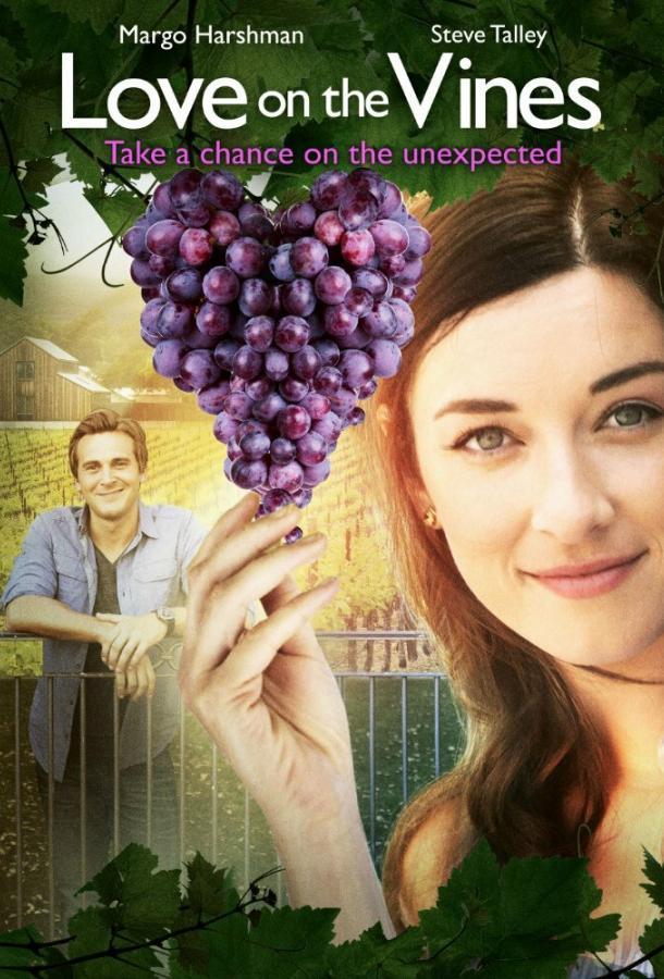 Любовь на винограднике