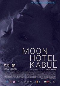 Отель Луна в Кабуле