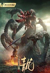 Нападение семиглавого дракона
