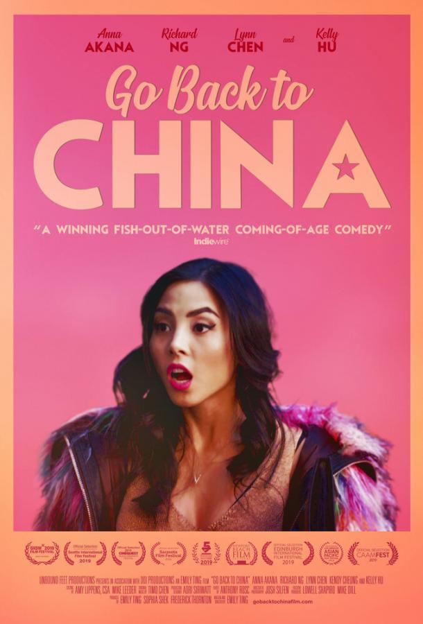 Возвращайся в Китай