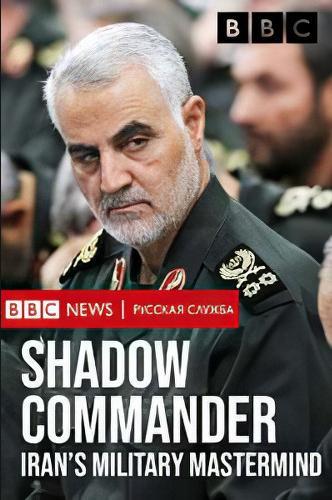 Тайный командующий. Военный стратег Ирана