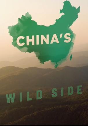 Дикая природа Китая. Царство дикой природы Тибета