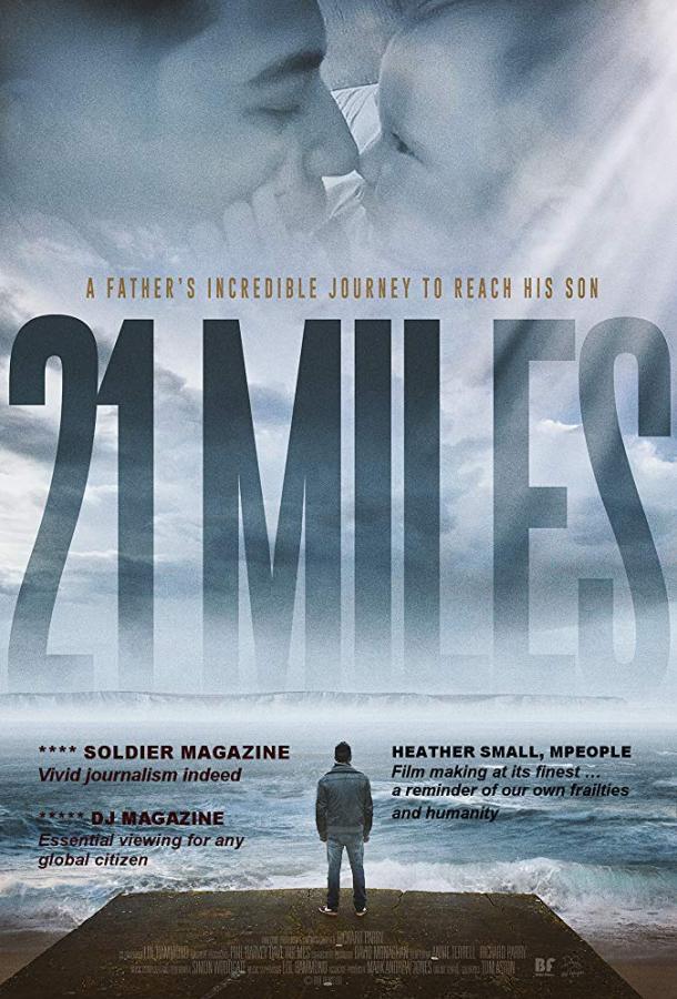 21 миля
