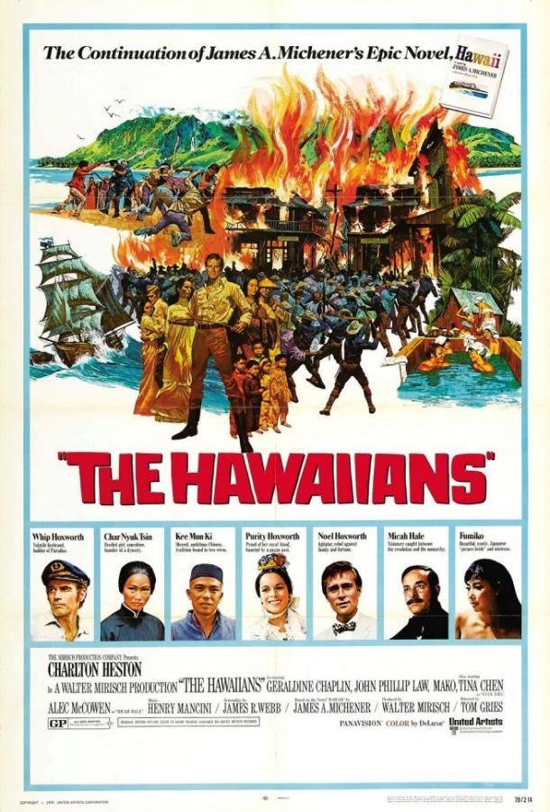 Гавайцы