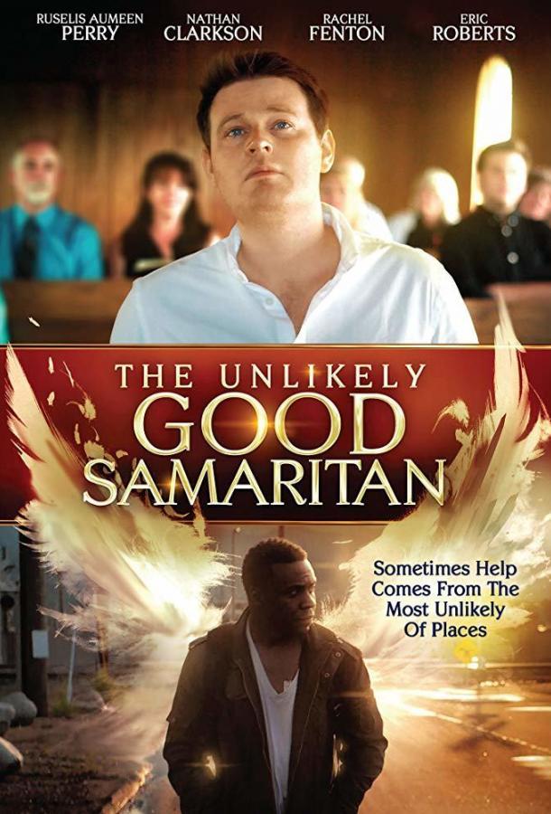 Необычайно добрый самарянин