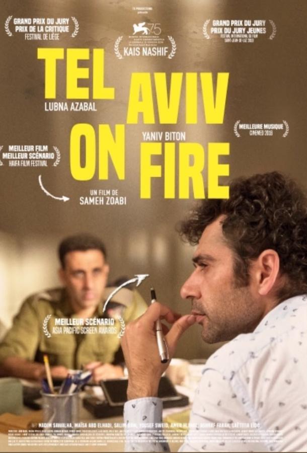 Тель-Авив в огне