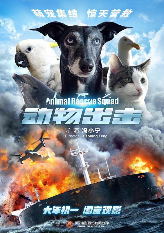 Спасательный отряд животных