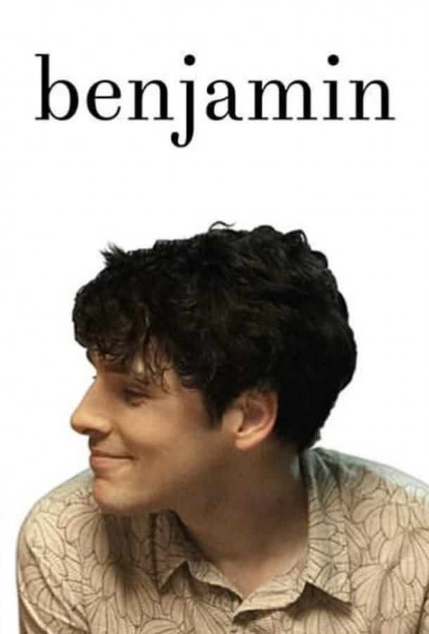 Бенджамин