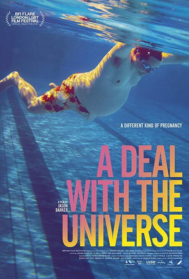 Сделка с Вселенной