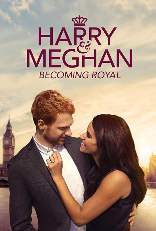 Гарри и Меган: Королевская семья