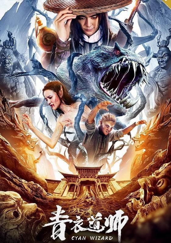 Маг династии Цин