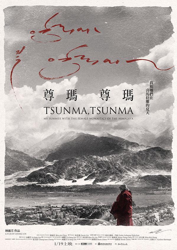 Цунма, Цунма: лето с монахинями в Гималаях