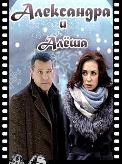 Александра и Алеша