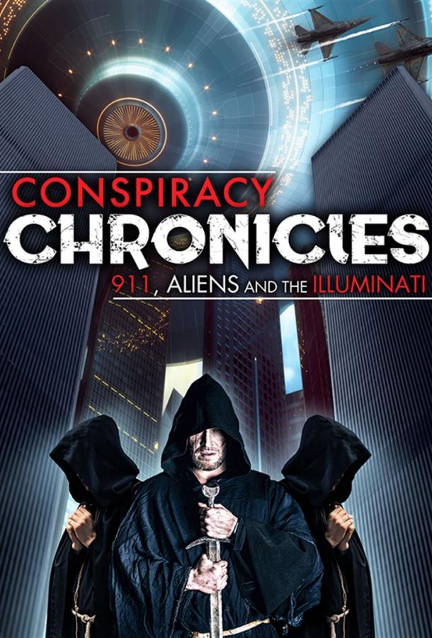 Конспирологические Хроники: одиннадцатое сентября, инопланетяне и Иллюминаты