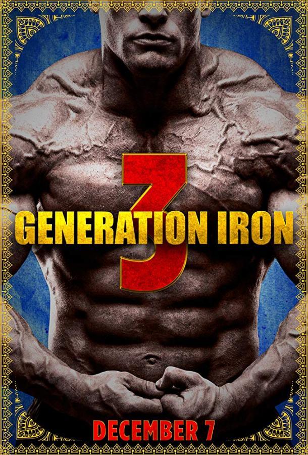 Железное поколение 3